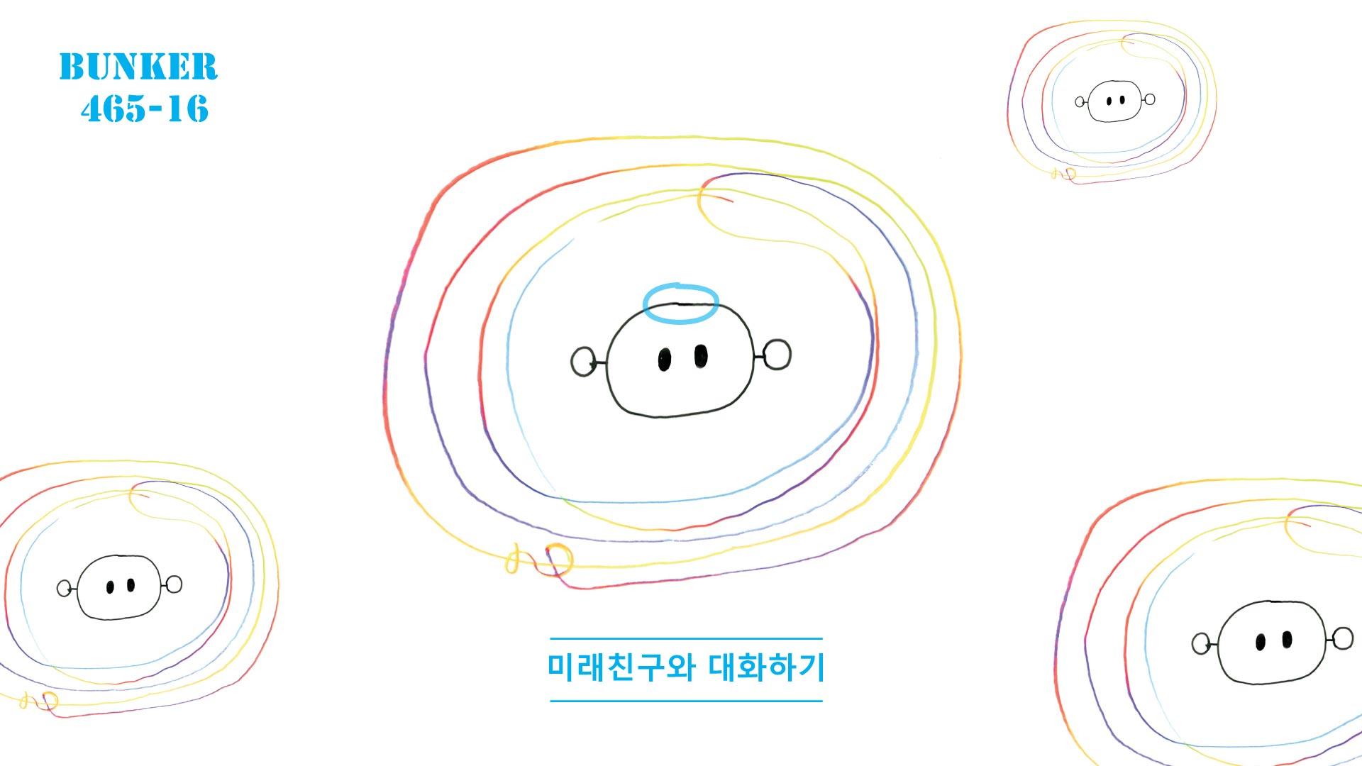 인공지능: 미래친구와 대화하기