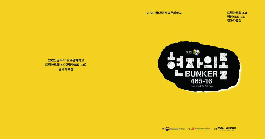 Bunker465-12_2021_final-1d